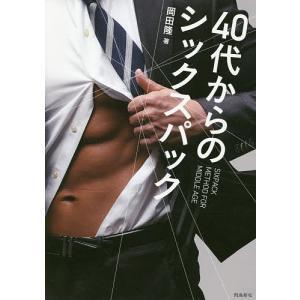 40代からのシックスパック/岡田隆|bookfan