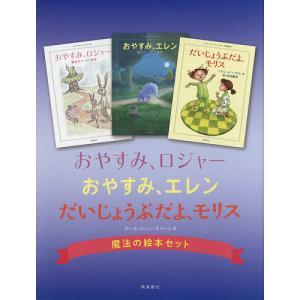 魔法の絵本セット 3巻セットの商品画像|ナビ