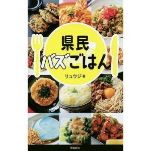 県民バズごはん / リュウジ / レシピ