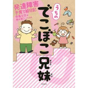 うちのでこぼこ兄妹 発達障害子育て絵日記 / 寺島ヒロ