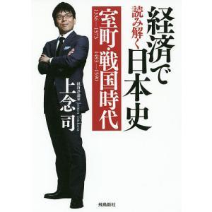 経済で読み解く日本史 文庫版 1 / 上念司|bookfan