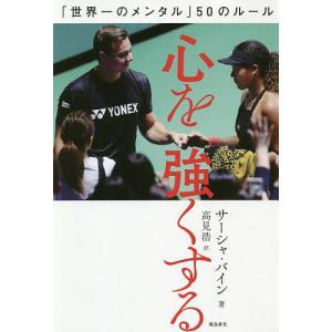 心を強くする 「世界一のメンタル」50のルール / サーシャ・バイン / 高見浩|bookfan