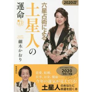 :細木かおり、細木和子 出版社:飛鳥新社 発行年月日:2019年08月23日