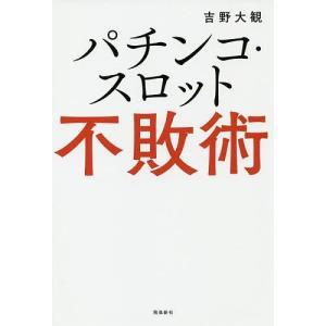 パチンコ・スロット不敗術 / 吉野大観