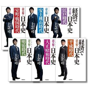 経済で読み解く日本史 文庫版 6巻セット / 上念司|bookfan