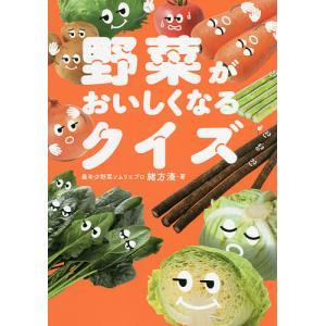 〔予約〕野菜がおいしくなるドリル / 緒方湊|bookfan