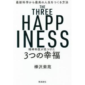 〔予約〕精神科医が見つけた 3つの幸福 最新科学から最高の人生をつくる方法 / 樺沢紫苑|bookfan