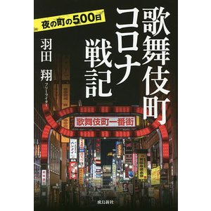 〔予約〕歌舞伎町コロナ戦記(仮) / 羽田翔|bookfan