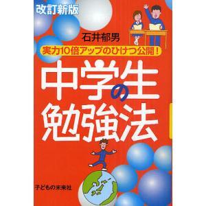著:石井郁男 出版社:子どもの未来社 発行年月:2011年01月