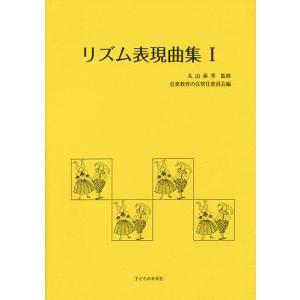 リズム表現曲集 1 / 丸山亜季 / 音楽教育の会常任委員会|bookfan
