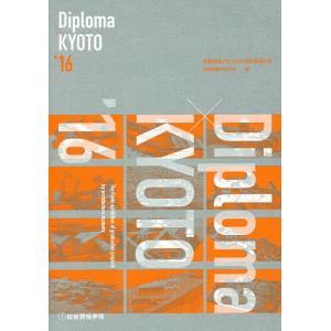 編:京都建築学生之会 出版社:総合資格出版局 発行年月:2016年09月