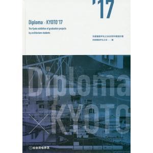 編:京都建築学生之会 出版社:総合資格出版局 発行年月:2017年10月