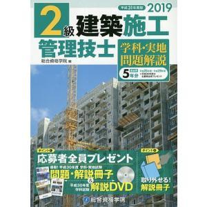 2級建築施工管理技士学科・実地問題解説 平成31年度版 / 総合資格学院