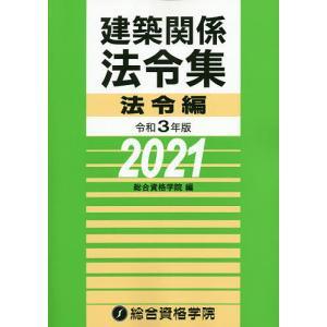 建築関係法令集 令和3年版法令編 / 総合資格学院|bookfan