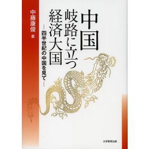著:中藤康俊 出版社:大学教育出版 発行年月:2012年10月