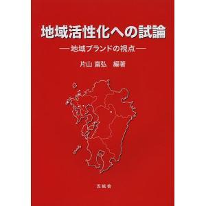 編著:片山富弘 出版社:五絃舎 発行年月:2014年01月