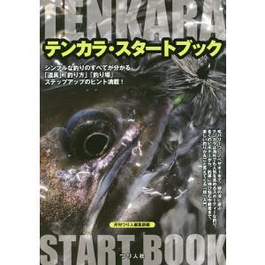 テンカラ・スタートブック/月刊つり人編集部