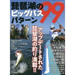 琵琶湖のビッグバスパターン99 アップデートされた琵琶湖の釣り満載!!