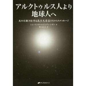 アルクトゥルス人より地球人へ 天の川銀河を守る高次元存在たちからのメッセージ / トム・ケニオン / ジュディ・シオン / 紫上はとる