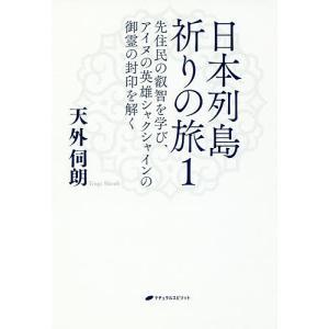 日本列島祈りの旅1 ― 先住民の叡智を学び、アイヌの英雄シャクシャインの御霊の封印を解くの商品画像|ナビ