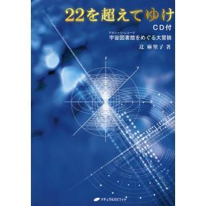 22を超えてゆけ 宇宙図書館をめぐる大冒険 CD付版 / 辻麻里子