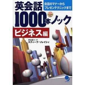 英会話1000本ノック ビジネス編 / スティーブ・ソレイシィ