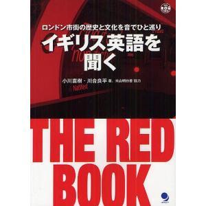 イギリス英語を聞く THE RED BOOK