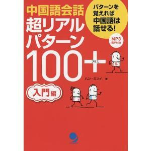 中国語会話超リアルパターン100+ パターンを覚えれば中国語は話せる! 入門編の商品画像|ナビ
