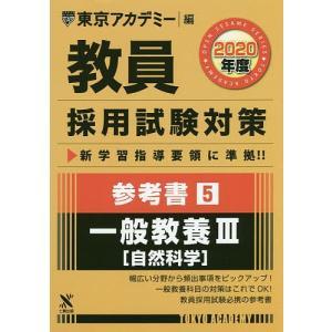 教員採用試験対策参考書 2020年度5 / 東京アカデミー