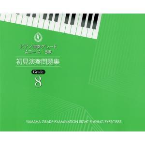 楽譜 ピアノ演奏グレードAコース8級初見|bookfan