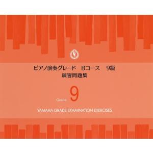 楽譜 ピアノ演奏グレードBコース9級練習|bookfan