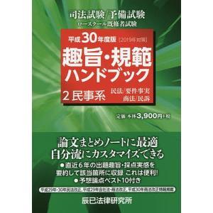 趣旨・規範ハンドブック 司法試験/予備試験ロースクール既修者試験 2(平成30年度版)