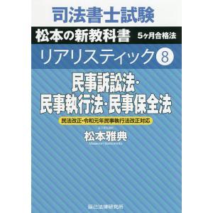 司法書士試験松本の新教科書5ケ月合格法リアリスティック 8 / 松本雅典|bookfan