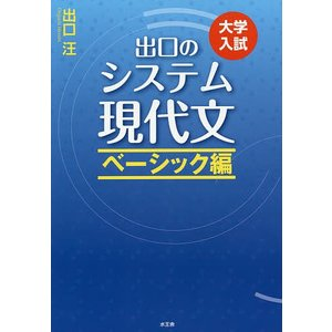 出口のシステム現代文 大学入試 ベーシック編 / 出口汪
