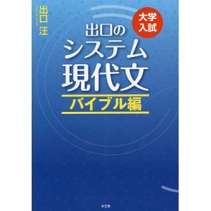 著:出口汪 出版社:水王舎 発行年月:2015年03月