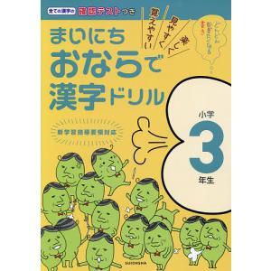 まいにちおならで漢字ドリル 楽しく・見やすく・覚えやすい 小...