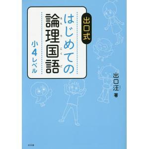 出口式はじめての論理国語 小4レベル / 出口汪 bookfan