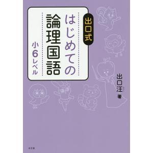 出口式はじめての論理国語 小6レベル / 出口汪 bookfan