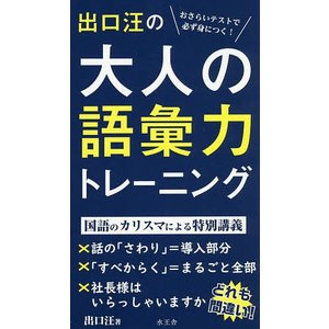 著:出口汪 出版社:水王舎 発行年月:2018年07月