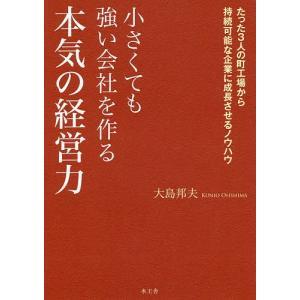 著:大島邦夫 出版社:水王舎 発行年月:2018年10月