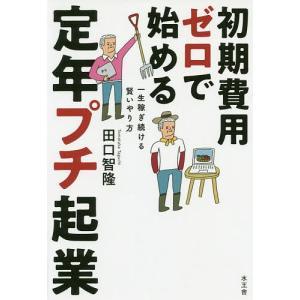 著:田口智隆 出版社:水王舎 発行年月:2019年09月 キーワード:ビジネス書