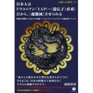 日本人はドラコニアン《YAP〈-〉遺伝子》直系!だから、〈超削減〉させられる 断種計画断行で3分の2が死滅/レプティリアン・イルミナティの超冷酷アジェ|bookfan