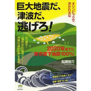 著:船瀬俊介 出版社:ヒカルランド 発行年月:2013年12月