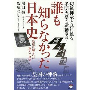 誰も知らなかった日本史切紙神示と共に甦る孝明天皇の遺勅(予言)皇室に隠された重大な真実の商品画像|ナビ