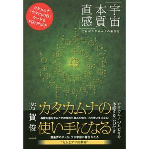 カタカムナの使い手になる 《宇宙・本質・直感》これがカタカムナの生き方 / 芳賀俊一
