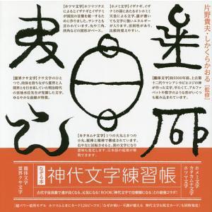 神代文字練習帳 なぞる本 / 片野貴夫 / しかくらかおる