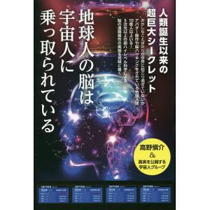 地球人の脳は宇宙人に乗っ取られている 人類誕生以来の超巨大シークレット / 高野愼介&真実を公開する宇宙人グループ|bookfan