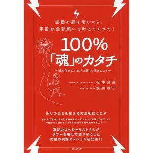 著:松本良美 著:浅井咲子 出版社:ヒカルランド 発行年月:2017年08月