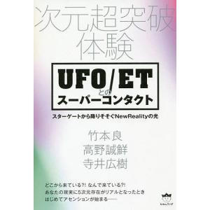 UFO/ETとのスーパーコンタクト 次元超突破体験 スターゲートから降りそそぐNewRealityの光 / 竹本良 / 高野誠鮮 / 寺井広樹