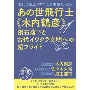 著:木内鶴彦 著:佐々木久裕 著:須田郡司 出版社:ヒカルランド 発行年月:2018年09月
